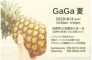 GaGa~夏~に出店します。