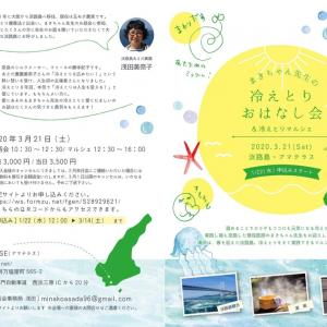 3月21日、淡路島でお話会とマルシェです
