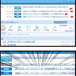 ブログの新機能