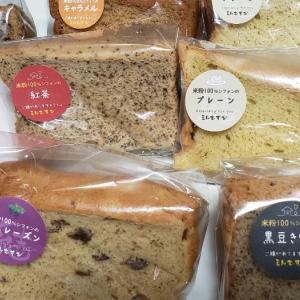 米粉シフォンケーキ専門店 えんむすび