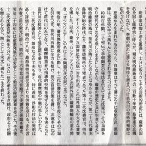 不覚!14代沈壽官さん逝去を半年後に知る