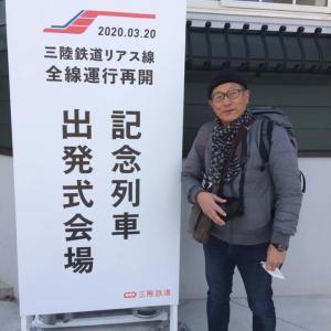 三陸鉄道リアス線の運行再開セレモニー