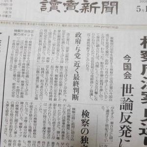 安倍晋三はルイ14世と見抜いた元検事総長