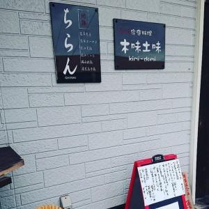 木味土味in播磨町店