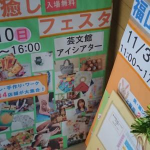 明日は福山・倉敷癒しフェスタの説明会