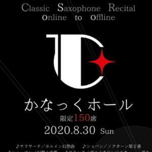 【重要】コンサート情報✨🎶音楽どーぞシリーズ
