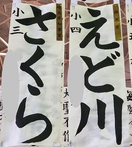 初めてが知事賞(^^)/埼玉県書初め展覧会