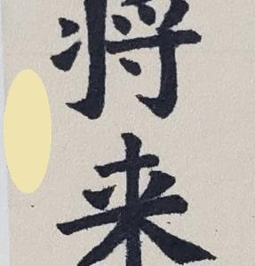 予想通り( ゚Д゚)TEAM水曜日(その2)~大宮光陵高校児童・生徒書道展