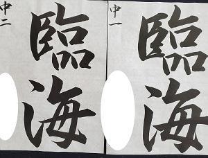 努力は必ず報われる(懐)☆金剛峯寺賞~高野山競書大会