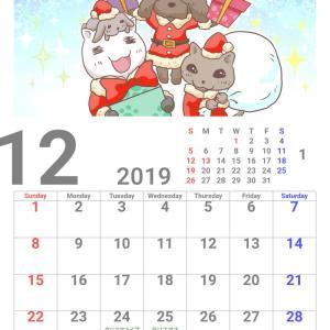 12月のカレンダー♪ & まったり♪