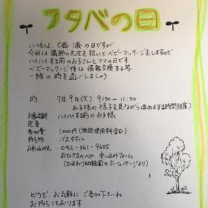 赤ちゃんの自然療法とベビーマッサージ 7/9(火)おひさまの部屋