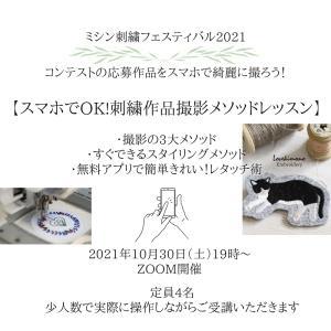 ミシン刺繍フェスティバル2021 オンラインスマホレッスン開催決定!