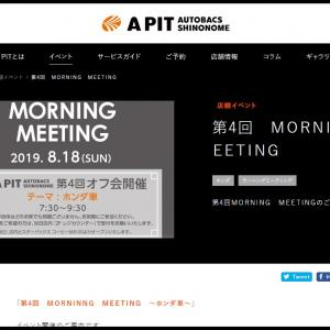 第4回 MORNING MEETING