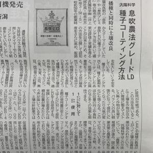 園芸新聞に載りましたよ!!
