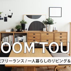 【最新Youtube】無印で作るリビング&寝室ルームツアー