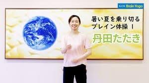暑い夏を乗り切るブレイン体操1~ 丹田たたき