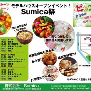 4/28 sumica祭でバルーンプレゼント