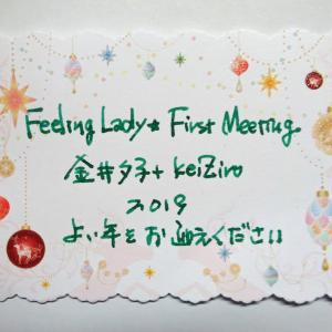 夕子さんファンミーティングとルートイン、Vリーグ初勝利!
