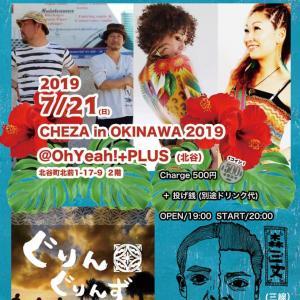 7/21 IYCO & KAKA FURAHA 沖縄初上陸!