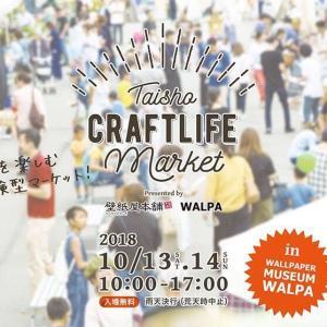 10/14 (日) Taisho CraftLife Market