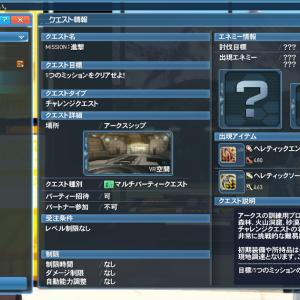 あれ?始動ちゃうのん?北米版オリジナル?チャレンジ第二弾 mission:進撃配信開始?!(;´・ω・)(Phantasy Star Online 2 NA)