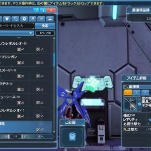 仮想惑星実践訓練でレア度星13幽揮風を拾いました?!(*´▽`*)(Phantasy Star Online 2 NA)