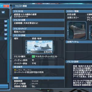 強化版大和?新しく追加された緊急クエスト 威風堂々たる鋼鉄の進撃に行ってきました(^O^)/(Phantasy Star Online 2 global ,PSO2NA)