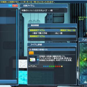 やっと?グローバル版PSO2にも特殊能力移植パス追加?(*´▽`*)(Phantasy Star Online 2 global ,PSO2NA)