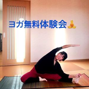 10/11(金)無料体験会アンチエイジングヨガ 加古川