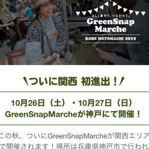 和ハーブグリーンスナップマルシェ神戸開催