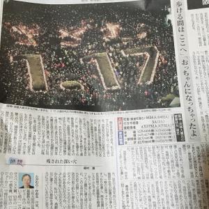 覚悟と共に命に思いをはせる日 阪神淡路大震災後25