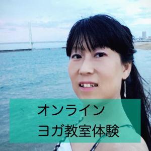 1/27 オンラインヨガ教室体験会