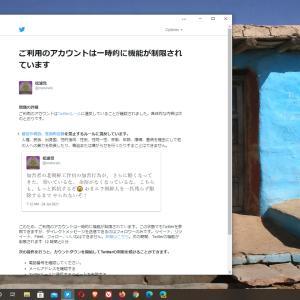 僕のツイッターのアカウント「松浦党」が凍結されます