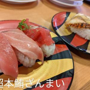 かっぱ寿司 超創業祭 ちょっといいかも〜♬