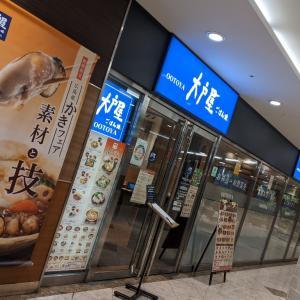 LINEポケオ 割引テイクアウト 〜大戸屋〜