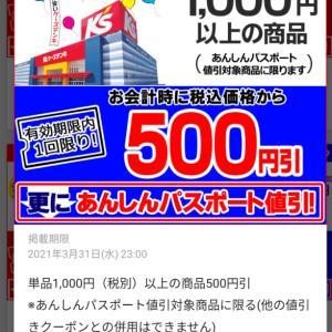 ケーズデンキアプリ 500円引きクーポン発行中♫
