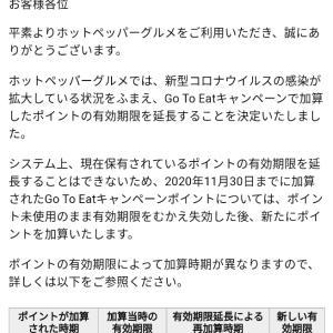 GO TO Eat  ホットペッパーグルメのポイント期限延長!!