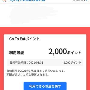 GO TO Eat ×YAHOO!ロコも 有効期限延長! 3月末まで