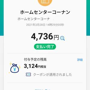 超PayPay祭りの還元率に驚く!!