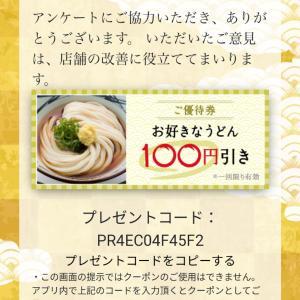4月の丸亀製麺プレゼントコード