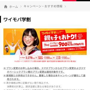 携帯キャリア変更への道~S→Y 道中です♬