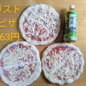 ガストで冷凍ピザが発売開始されてた♬ テイクアウト