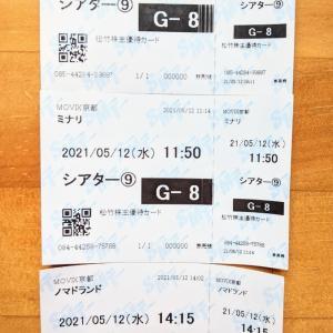 映画三昧。。。ムービック京都 営業再開♬