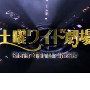 土曜ワイド劇場 on air