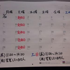 師走(12月)営業案内
