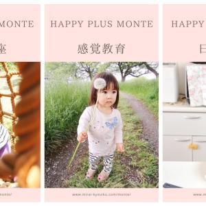 お母さんと子どものためのモンテッソーリ講座、始まります!
