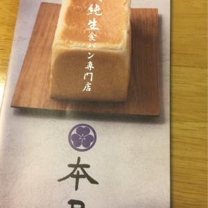 姫路 食パン対決!!!