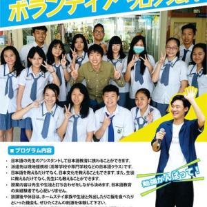 インドネシアで日本語ボランティア 短期もOK、内容と魅力は?