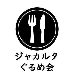 ジャカルタぐるめ会|ローカルフードを楽しむ日本人コミュニティに参加しよう!