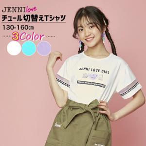 JENNI♡お気に入りのTシャツ